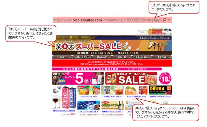 IMG_20150215_楽天市場偽サイト