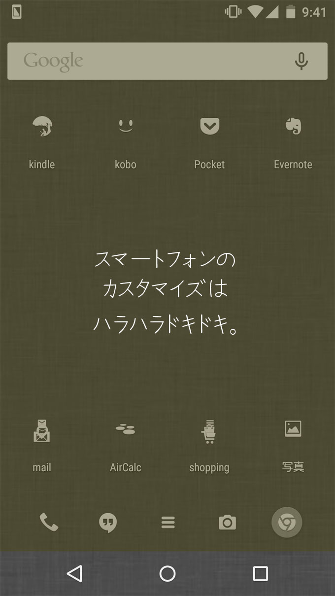 スマートフォンホーム画面_2