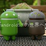 【Nexus5】Android5.1のアップデートへのお誘いが!→したよ、という話。