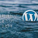 WordPressを安全に更新する方法。