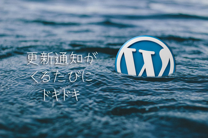 wordpress-588495_1280