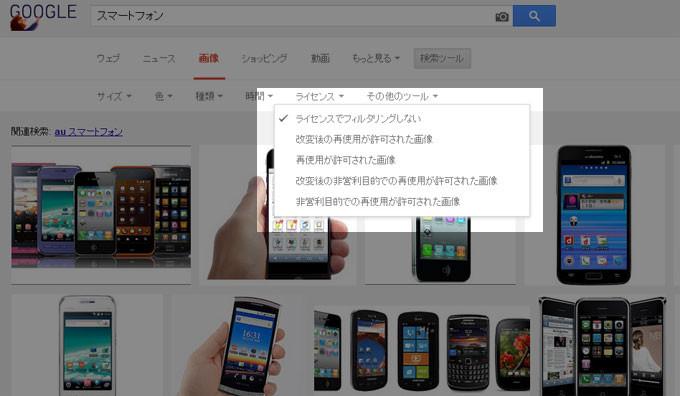 スマートフォン_1