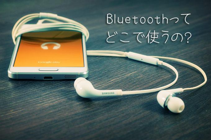 Bluetooth_3