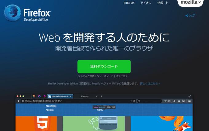 Firefox Developer Edition_1
