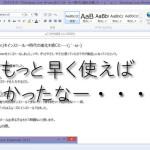 ブログエディター『Windows Live Writer』を使う、時代の進化を感じた。