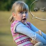 ブログが知り合いにばれないようにするために気を付けている6つのこと。
