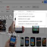 ブログに使えるライセンスフリー写真・素材をGoogleで探してみよう。