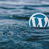 普通の主婦が8カ月WordPressでブログ運営をしてみて感じた5つのこと。