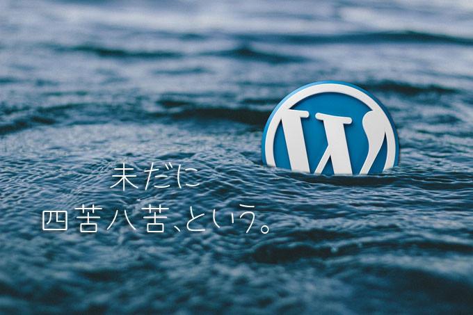 wordpress-588495_1280