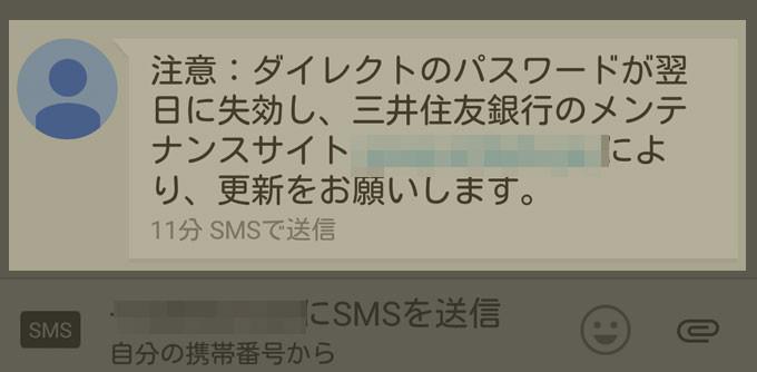 三井住友銀行_2