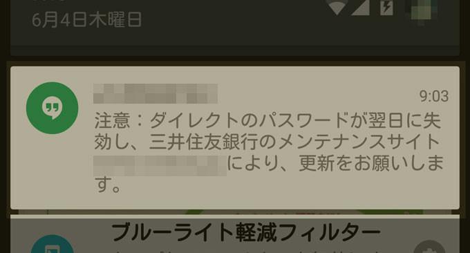 三井住友銀行_1
