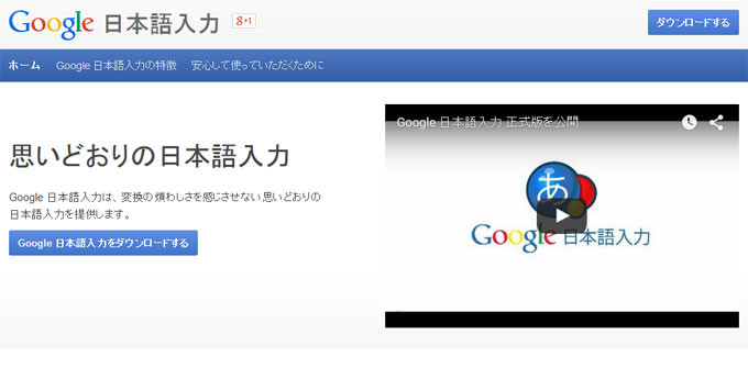 google_ime_hp