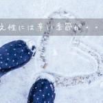 寒い冬、冷え症歴2○年主婦のパソコン作業中の冷え対策5つの方法。