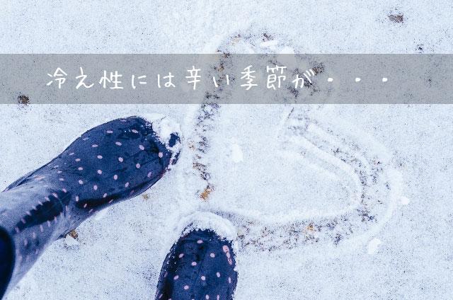 イメージ画像 雪