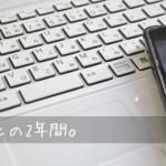 2年間、Y!mobile(ワイモバイル)でNexus 5を使った感想。