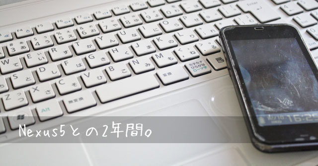 androidスマートフォンとキーボード