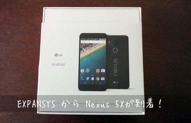 Nexus 5X ネクサス5X  箱