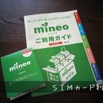 mineo(マイネオ)通話 SIM 申込み、SIM カード到着までの日数(Dプラン)。