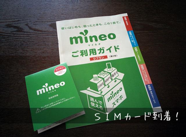 マイネオ_SIMカード