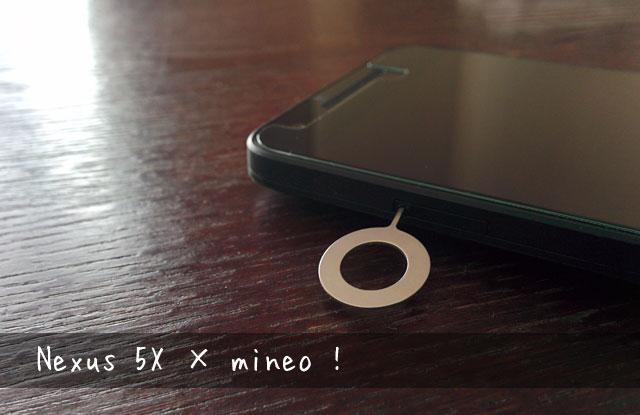 ネクサス5X_nexus5X_マイネオ_mineo