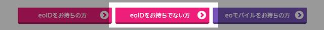 mineo_マイネオ_申込み