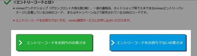 mineo_マイネオ_エントリーコード