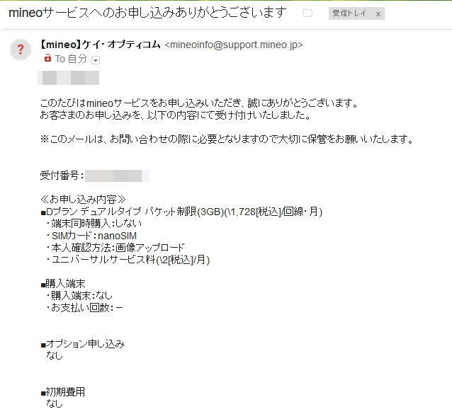 mineo_mineoサービスへのお申し込みありがとうございます