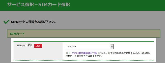 mineo_マイネオ_SIMカードサイズ