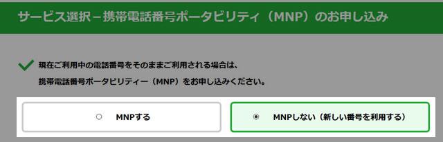 mineo_マイネオ_MNP