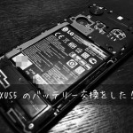 android ( Nexus5 )のバッテリー交換 → 劇的な復活を遂げる。