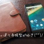【Nexus5X】ソフトレザー調手帳型スマホケースに変更(ほぼ全機種対応)。