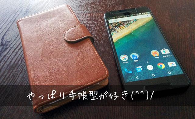 ネクサス5X_Nexus5X_手帳型ケース