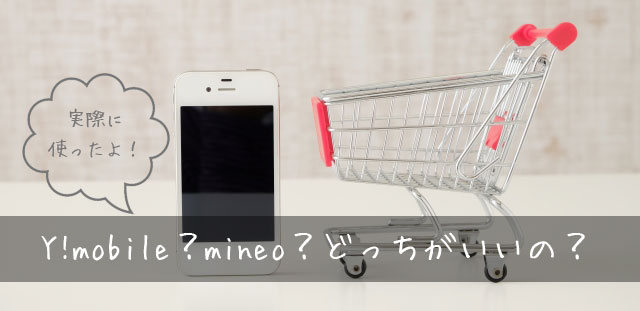 Y!mobile_mineo_比較