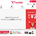 Y!mobile(ワイモバイル)店舗での解約方法、解約金、所要時間など。