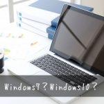 7月29日から19,008円!Windows7からWindows10にアップグレードする必要はあるか?
