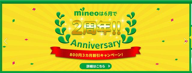 mineo_マイネオ_2周年800円3カ月割引キャンペーン