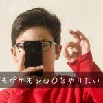 月800円で小学生男子がmineo(マイネオ)でポケモンGO(ポケモンゴー)をする方法。
