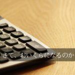 mineo(マイネオ)半年間の支払い料金明細、800円割引キャンペーン(10/31迄)。