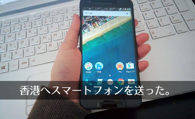 エクスパンシス香港へスマートフォンを返品