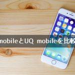 Y!mobile(ワイモバイル)とUQ mobile(ユーキューモバイル)を比較、どちらがオススメ?