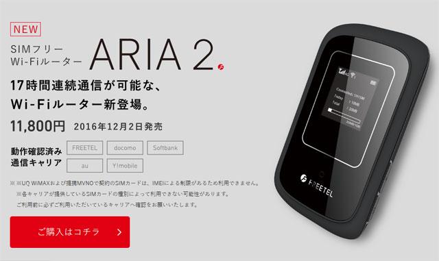 FREETEL SIMフリー対応 Wi-Fiモバイルルーター ARIA 2 FTJ162A-ARIA2-BK