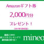 【終了】マイネオ(mineo)800円割引&Amazonギフト券2,000円の特典(2017年5月9日迄)。