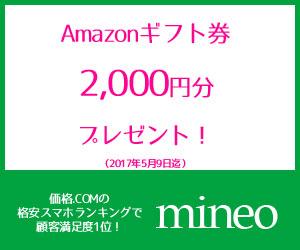 mineo_マイネオ_Amazon2000円ギフト券