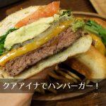クアアイナなんばパークス店、大人気のアボカドバーガーとベーコンバーガーを食べてきたよ。