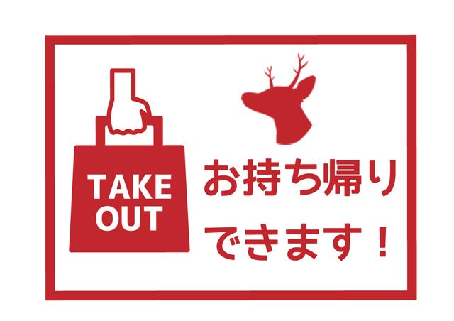 奈良県内のテイクアウトができる店舗や宅配食・フード出前の紹介 #奈良エール飯 #橿原エール飯