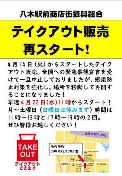 八木駅前商店街振興組合