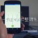 androidスマホの容量圧迫問題 → 原因はGoogle+だった件。