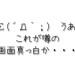 functions.phpのカスタマイズ、エラーメッセージは「Parse error」。